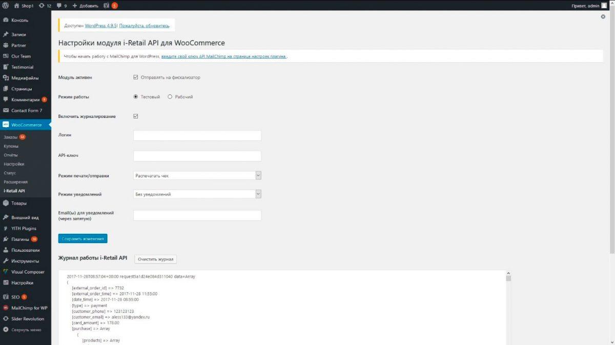 Кассовый модуль i-Retail API для WordPress (с плагином WooCommerce) - 1